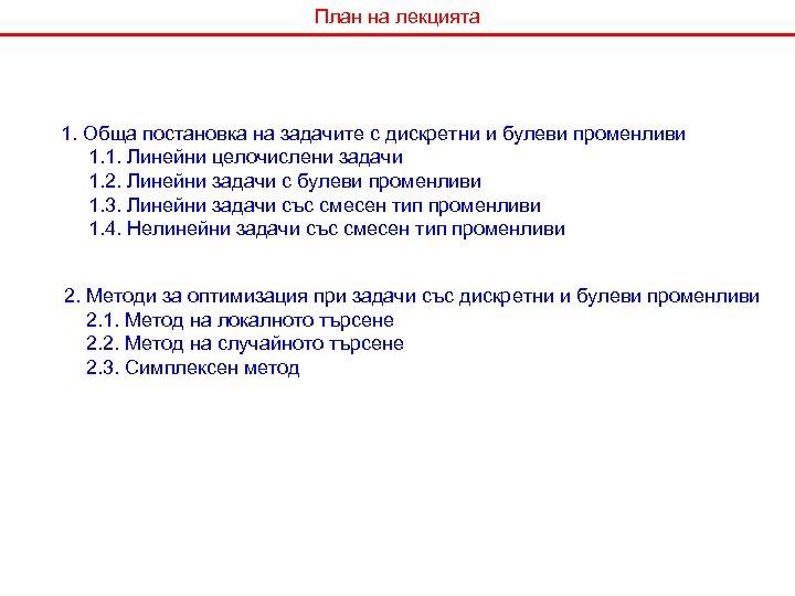 План на лекцията 1. Обща постановка на задачите с дискретни и булеви променливи 1.