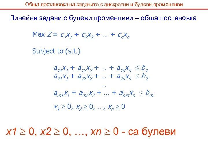 Обща постановка на задачите с дискретни и булеви променливи Линейни задачи с булеви променливи