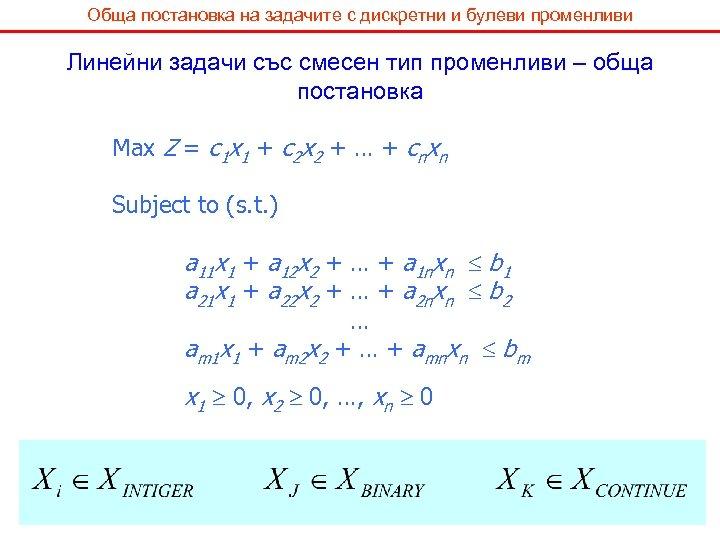 Обща постановка на задачите с дискретни и булеви променливи Линейни задачи със смесен тип