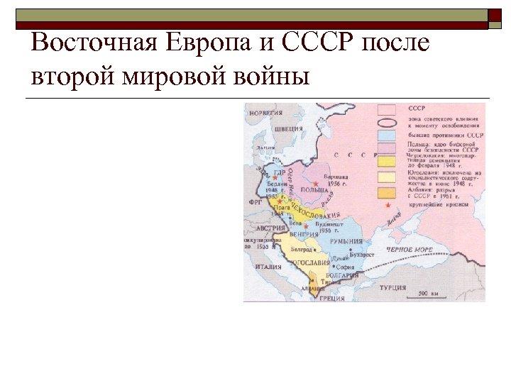 Восточная Европа и СССР после второй мировой войны