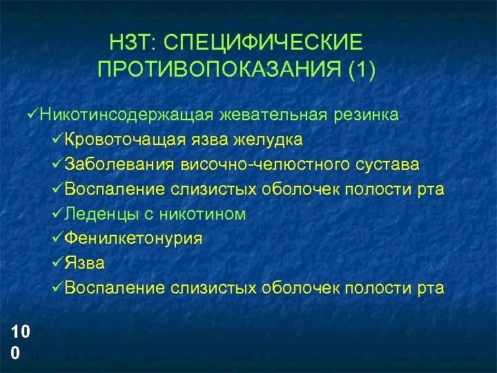 НЗТ: СПЕЦИФИЧЕСКИЕ ПРОТИВОПОКАЗАНИЯ (1) üНикотинсодержащая жевательная резинка üКровоточащая язва желудка üЗаболевания височно-челюстного сустава üВоспаление