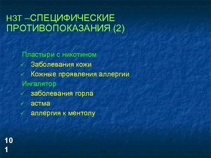 НЗТ –СПЕЦИФИЧЕСКИЕ ПРОТИВОПОКАЗАНИЯ (2) Пластыри с никотином ü Заболевания кожи ü Кожные проявления аллергии