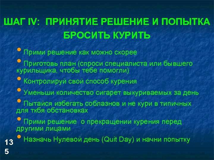 ШАГ IV: ПРИНЯТИЕ РЕШЕНИЕ И ПОПЫТКА БРОСИТЬ КУРИТЬ • Прими решение как можно скорее