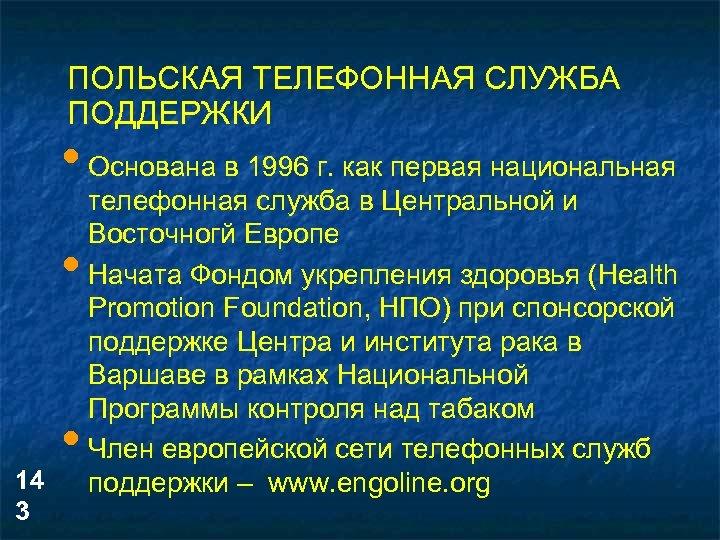ПОЛЬСКАЯ ТЕЛЕФОННАЯ СЛУЖБА ПОДДЕРЖКИ • Основана в 1996 г. как первая национальная • 14