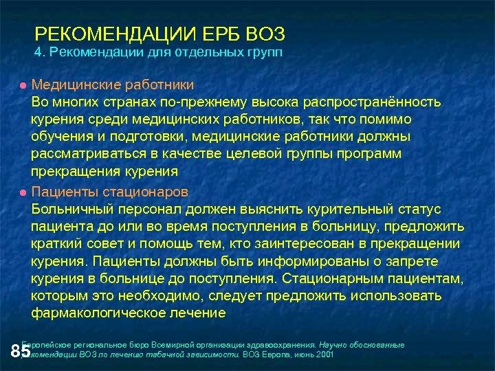 РЕКОМЕНДАЦИИ ЕРБ ВОЗ 4. Рекомендации для отдельных групп Медицинские работники Во многих странах по-прежнему