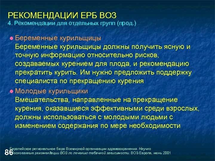 РЕКОМЕНДАЦИИ ЕРБ ВОЗ 4. Рекомендации для отдельных групп (прод. ) l Беременные курильщицы должны