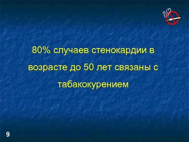 80% случаев стенокардии в возрасте до 50 лет связаны с табакокурением 9