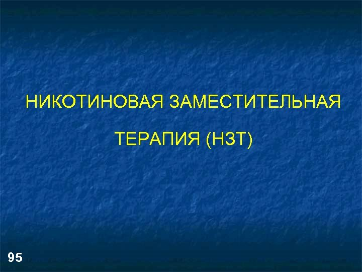 НИКОТИНОВАЯ ЗАМЕСТИТЕЛЬНАЯ ТЕРАПИЯ (НЗТ) 95