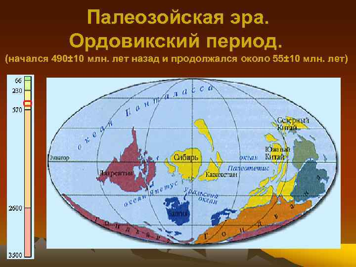 Палеозойская эра. Ордовикский период. (начался 490± 10 млн. лет назад и продолжался около 55±