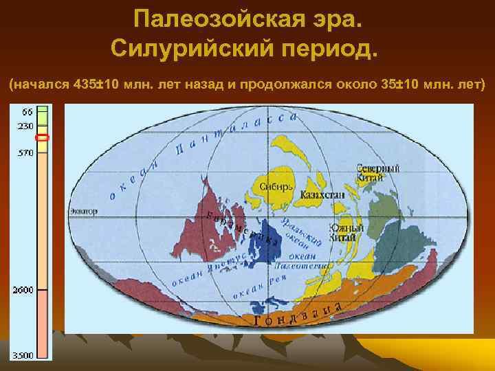 Палеозойская эра. Силурийский период. (начался 435± 10 млн. лет назад и продолжался около 35±