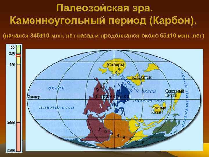 Палеозойская эра. Каменноугольный период (Карбон). (начался 345± 10 млн. лет назад и продолжался около