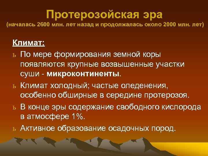 Протерозойская эра (началась 2600 млн. лет назад и продолжалась около 2000 млн. лет) Климат: