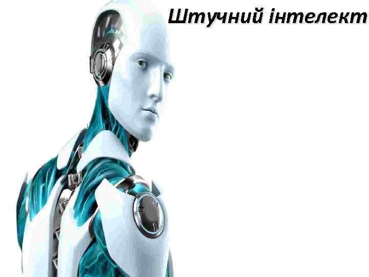 Штучний інтелект • IBM Watson • 20 Q • Pleo • QRIO • Asimo