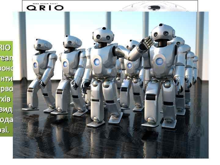 Невідомо, скільки зараз існує прототипівобласті У 2005 році QRIO був крок різних мовах рекордів