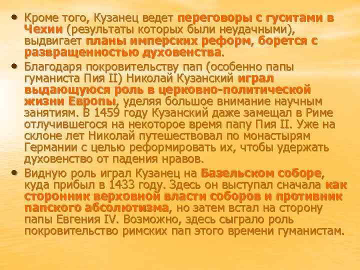 • Кроме того, Кузанец ведет переговоры с гуситами в • • Чехии (результаты