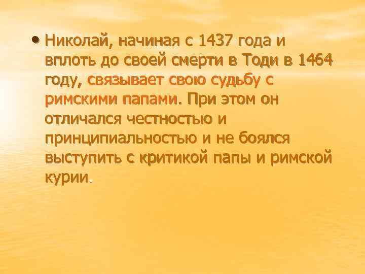 • Николай, начиная с 1437 года и вплоть до своей смерти в Тоди