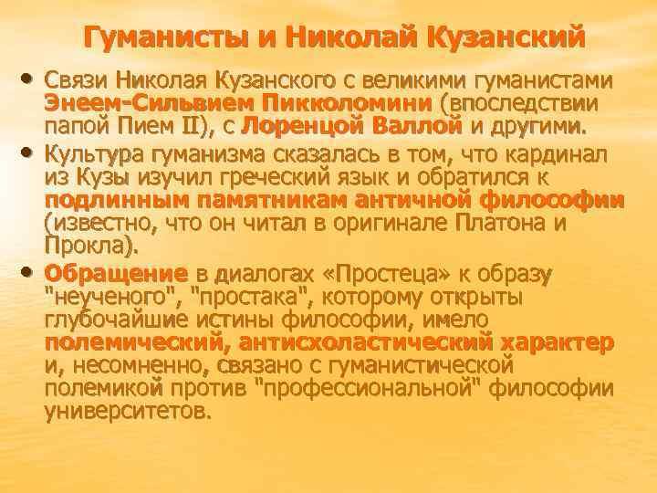 Гуманисты и Николай Кузанский • Связи Николая Кузанского с великими гуманистами • • Энеем-Сильвием