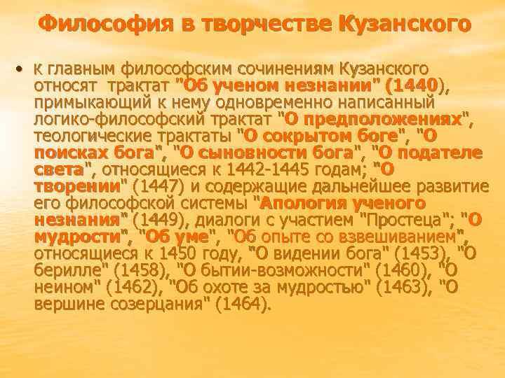Философия в творчестве Кузанского • К главным философским сочинениям Кузанского относят трактат