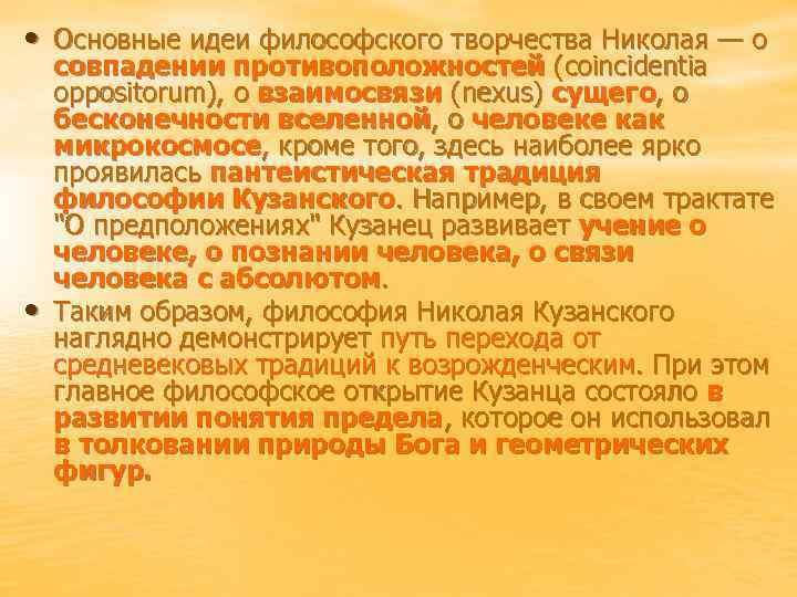• Основные идеи философского творчества Николая — о • совпадении противоположностей (coincidentia oppositorum),