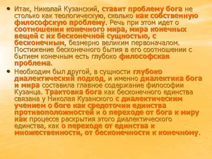 • Итак, Николай Кузанский, ставит проблему бога не • столько как теологическую, сколько