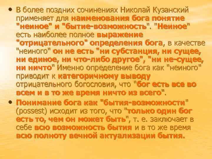 • В более поздних сочинениях Николай Кузанский • применяет для наименования бога понятие