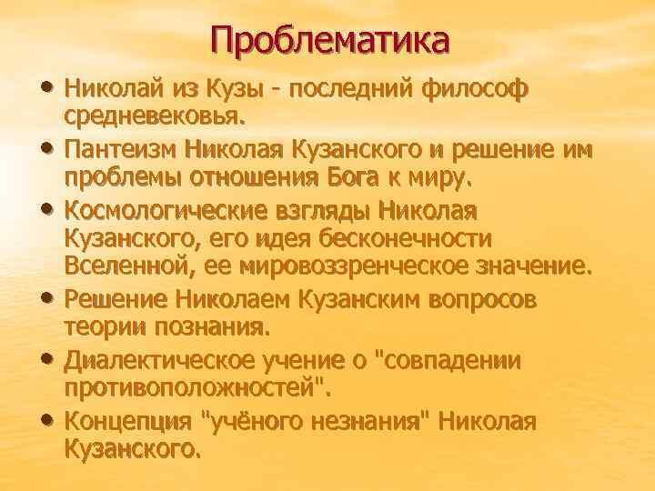 Проблематика • Николай из Кузы - последний философ • • • средневековья. Пантеизм Николая