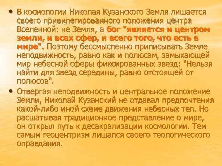 • В космологии Николая Кузанского Земля лишается • своего привилегированного положения центра Вселенной: