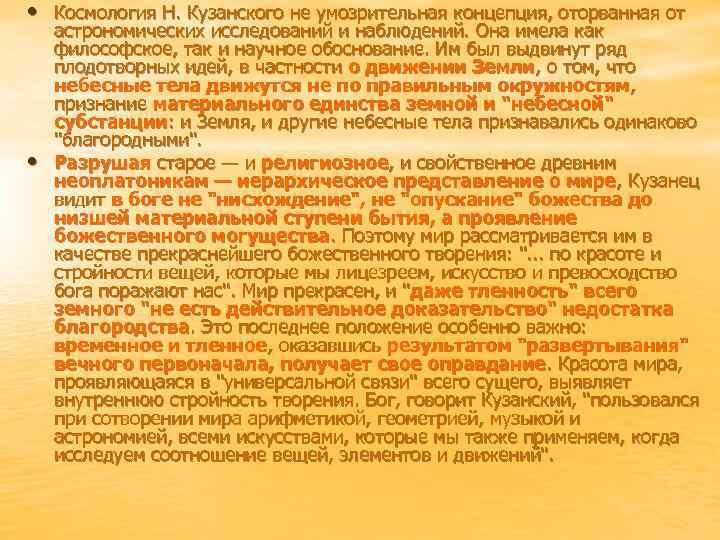 • Космология Н. Кузанского не умозрительная концепция, оторванная от • астрономических исследований и