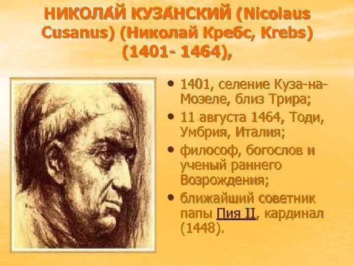 НИКОЛА Й КУЗА НСКИЙ (Nicolaus Cusanus) (Николай Кребс, Krebs) (1401 - 1464), • 1401,