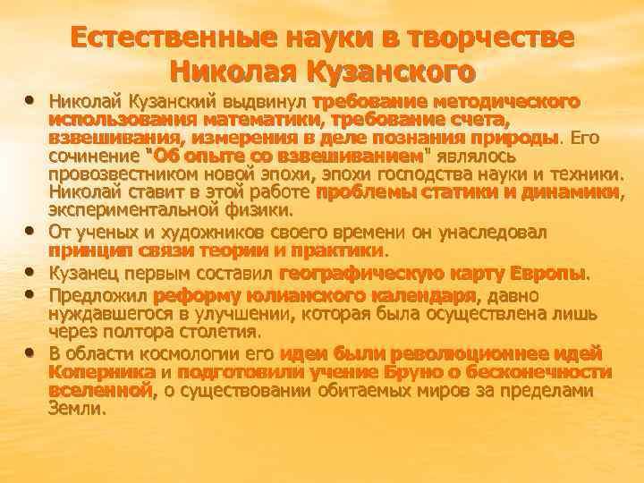 Естественные науки в творчестве Николая Кузанского • Николай Кузанский выдвинул требование методического • •