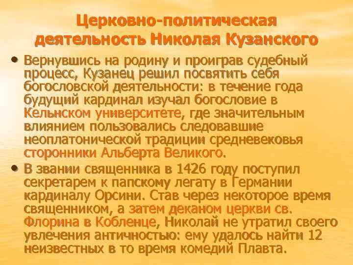 Церковно-политическая деятельность Николая Кузанского • Вернувшись на родину и проиграв судебный • процесс, Кузанец