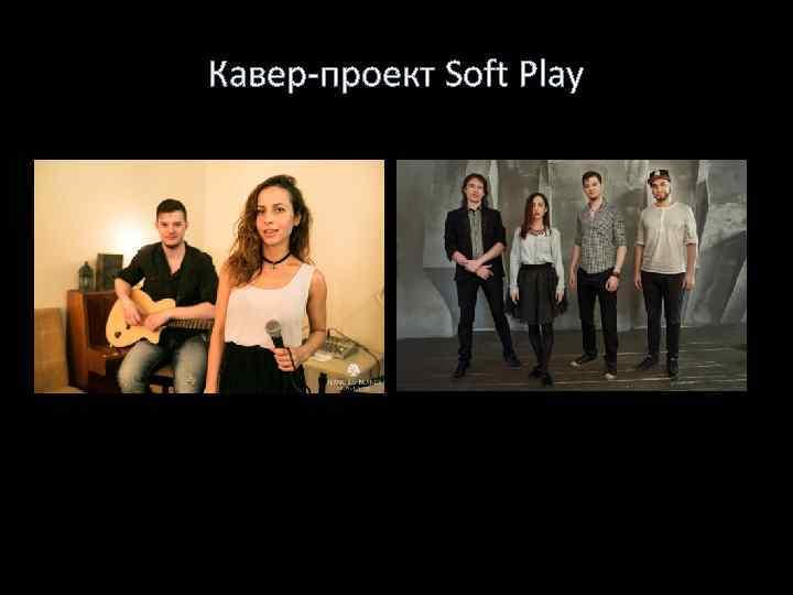 Кавер-проект Soft Play