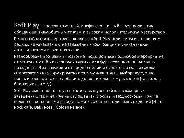 Soft Play – это современный, профессиональный кавер-коллектив обладающий самобытным стилем и высоким исполнительским мастерством.