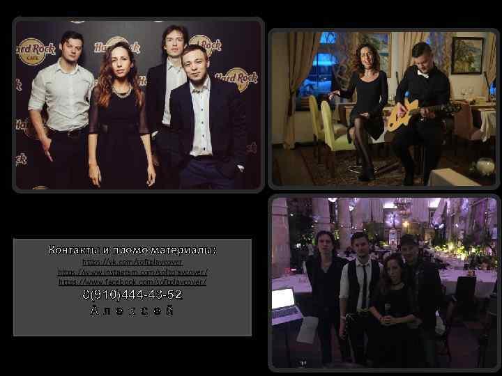 Контакты и промо материалы: https: //vk. com/softplaycover https: //www. instagram. com/softplaycover/ https: //www. facebook.