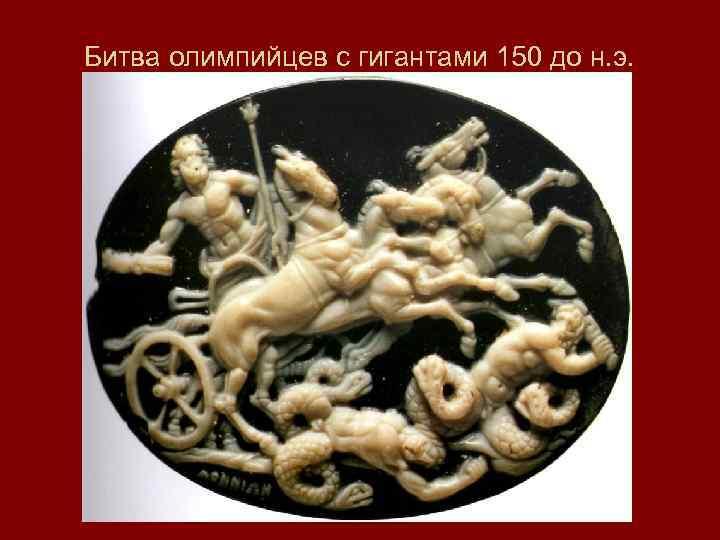Битва олимпийцев с гигантами 150 до н. э.