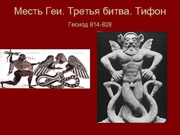 Месть Геи. Третья битва. Тифон Гесиод 814 -828