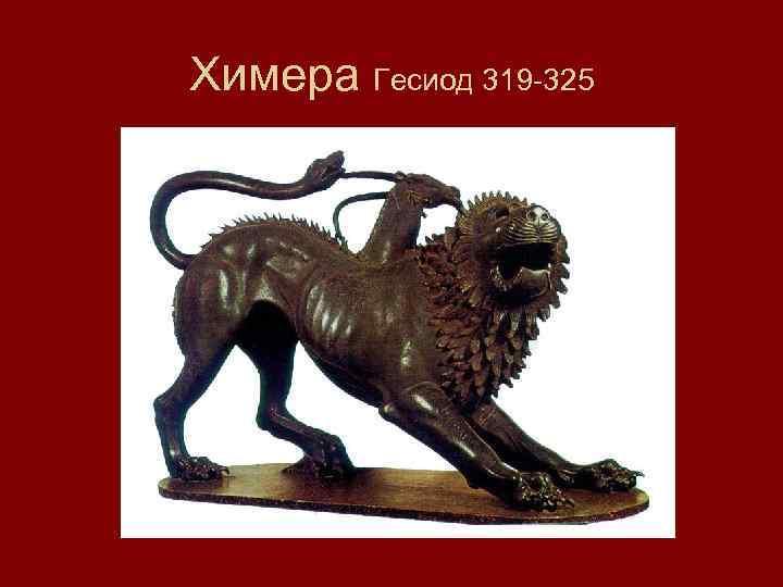 Химера Гесиод 319 -325