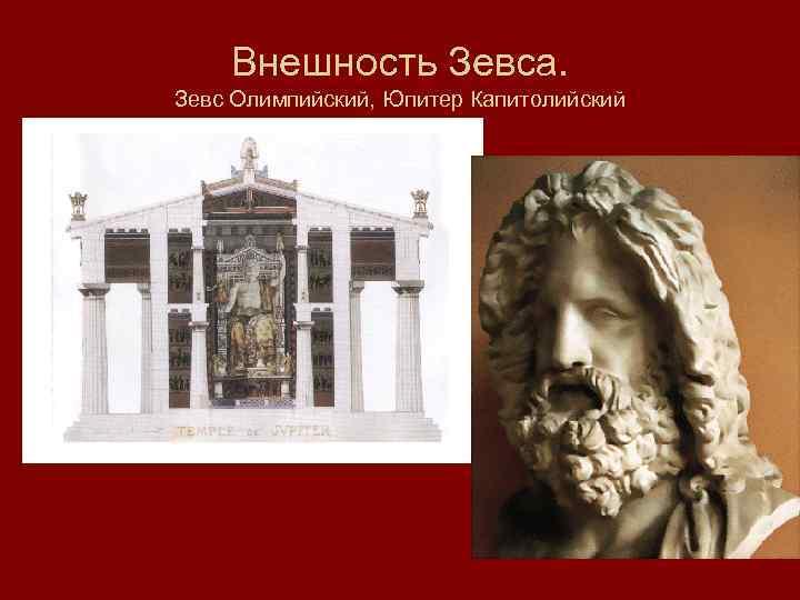 Внешность Зевса. Зевс Олимпийский, Юпитер Капитолийский
