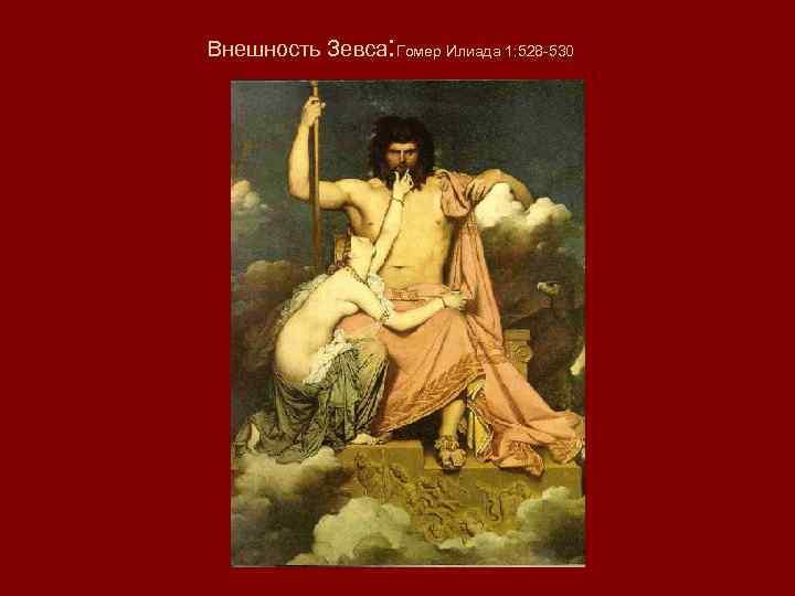 Внешность Зевса: Гомер Илиада 1: 528 -530