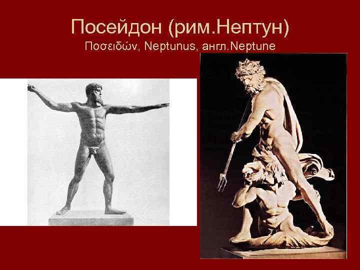 Посейдон (рим. Нептун) Ποσειδών, Neptunus, англ. Neptune