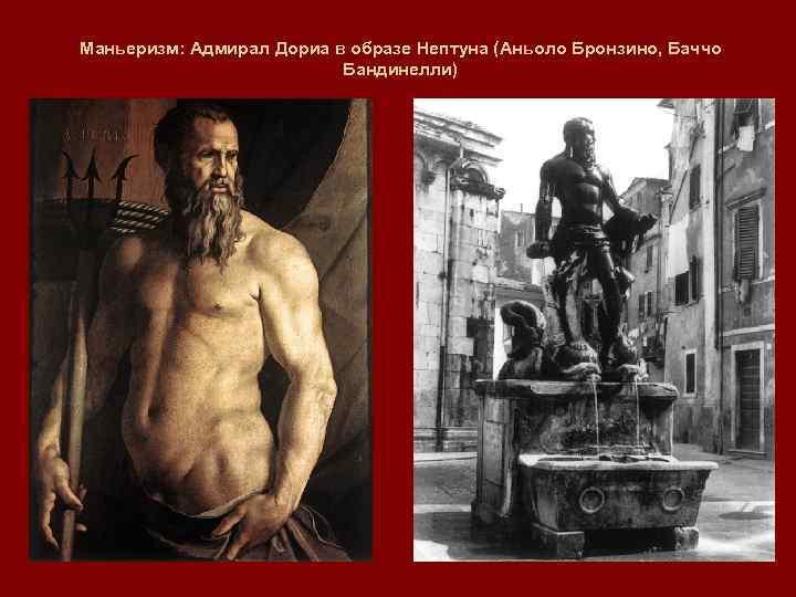 Маньеризм: Адмирал Дориа в образе Нептуна (Аньоло Бронзино, Баччо Бандинелли)
