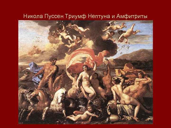Никола Пуссен Триумф Нептуна и Амфитриты