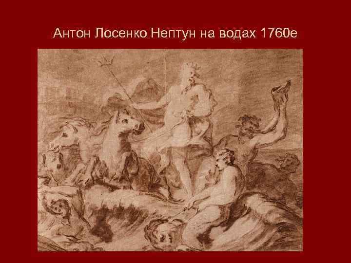 Антон Лосенко Нептун на водах 1760 е