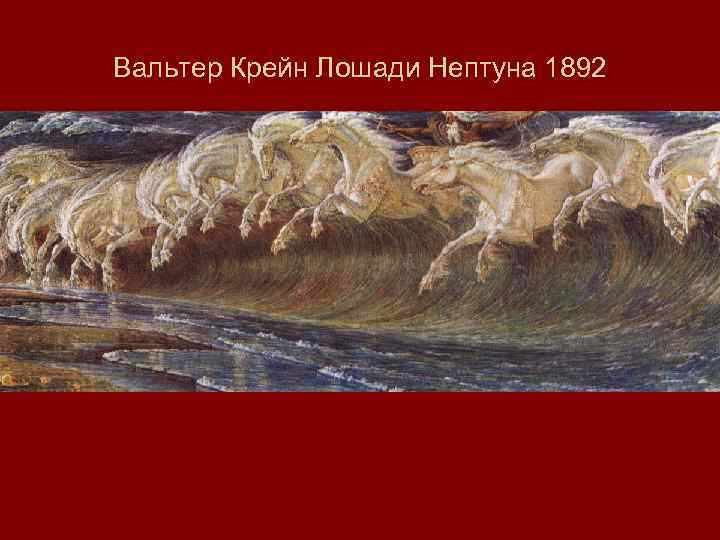Вальтер Крейн Лошади Нептуна 1892