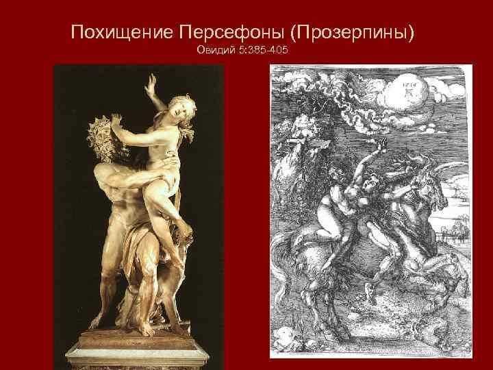 Похищение Персефоны (Прозерпины) Овидий 5: 385 -405