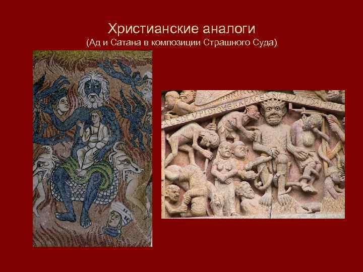 Христианские аналоги (Ад и Сатана в композиции Страшного Суда)