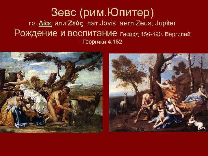 Зевс (рим. Юпитер) гр. Δίας или Ζεύς, лат. Jovis англ. Zeus, Jupiter Рождение и