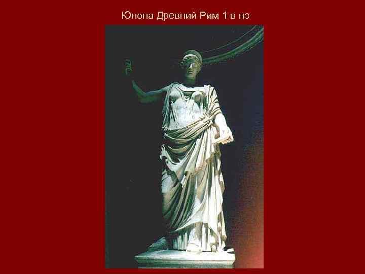 Юнона Древний Рим 1 в нэ
