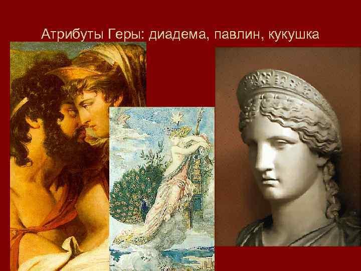 Атрибуты Геры: диадема, павлин, кукушка