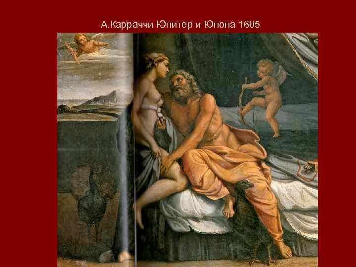 А. Карраччи Юпитер и Юнона 1605